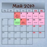 График работы в майские праздники