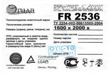 Поролон FR3235