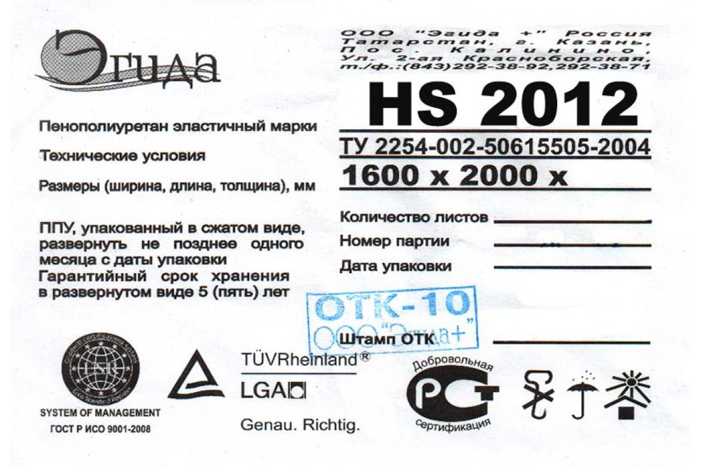 Поролон HS2012