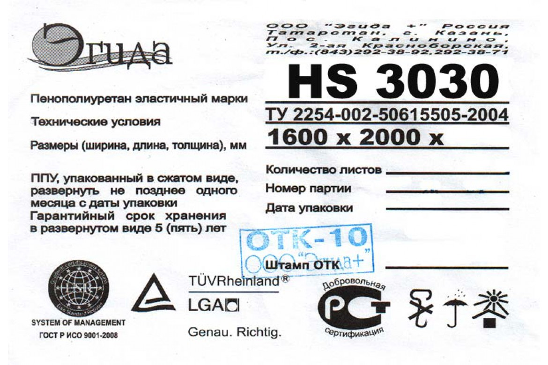 Поролон HS3030