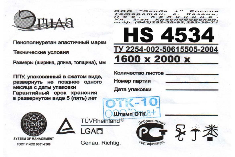 Поролон HS4534