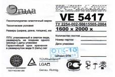 Поролон VE5417
